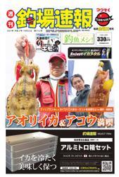 週刊 釣場速報 関西版 (2021/10/22号)