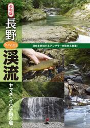 令和版 長野「いい川」渓流ヤマメ・イワナ釣り場