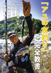 「アユの友釣り」完全教書