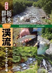 令和版 栃木・群馬「いい川」渓流ヤマメ・イワナ釣り場