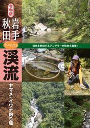 令和版 岩手・秋田「いい川」渓流ヤマメ・イワナ釣り場