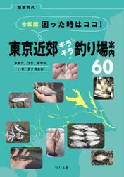 令和版 困った時はココ!東京近郊キラキラ釣り場案内60