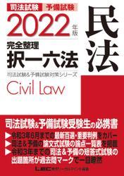 2022年版 司法試験&予備試験 完全整理択一六法 民法