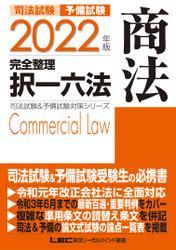 2022年版 司法試験&予備試験 完全整理択一六法 商法