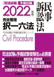 2022年版 司法試験&予備試験 完全整理択一六法 民事訴訟法