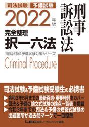 2022年版 司法試験&予備試験 完全整理択一六法 刑事訴訟法