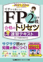 FP2級・AFP 合格のトリセツ 速習テキスト 2021-22年版