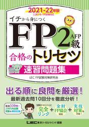 FP2級・AFP 合格のトリセツ 速習問題集 2021-22年版