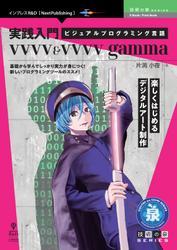 実践入門ビジュアルプログラミング言語vvvv&vvvv gamma 楽しくはじめるデジタルアート制作