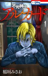 【期間限定 試し読み増量版】不死紳士 アルカード
