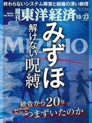 週刊東洋経済 (2021年10/23号)
