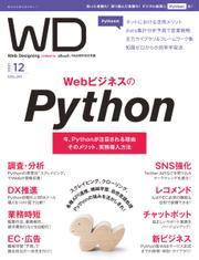 Web Designing(ウェブデザイニング) (2021年12月号)