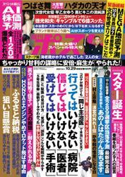 週刊ポスト (2021年10/29号)