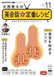NHKテレビ 大西泰斗の英会話☆定番レシピ (2021年11月号)