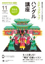 NHKラジオ ステップアップハングル講座 (2021年11月号)