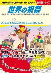 W11 世界の祝祭 歴史と文化に彩られた世界のお祭り&祝日を旅の雑学とともに解説