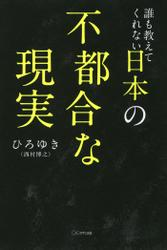 誰も教えてくれない日本の不都合な現実(きずな出版)