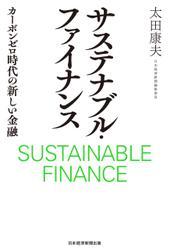 サステナブル・ファイナンス カーボンゼロ時代の新しい金融