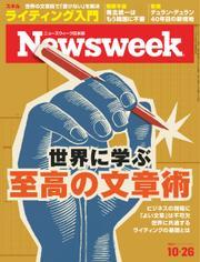 ニューズウィーク日本版 (2021年10/26号)