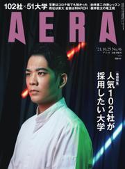 AERA(アエラ) (10/25号)