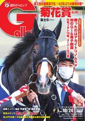 週刊Gallop(ギャロップ) (2021年10月24日号)