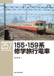 RM LIBRARY (アールエムライブラリー) 257 155・159系修学旅行電車