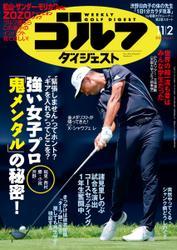週刊ゴルフダイジェスト (2021/11/2号)