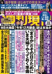 週刊現代 (2021年10/23・30号)