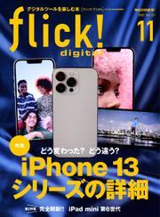 flick!(フリック) (2021年11月号)