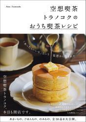 空想喫茶トラノコクのおうち喫茶レシピ