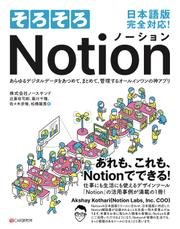 そろそろNotion