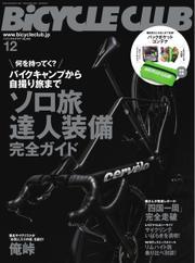 BiCYCLE CLUB(バイシクルクラブ) (2021年12月号)