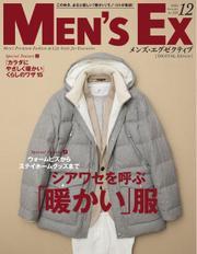 MEN'S EX(メンズ エグゼクティブ)【デジタル版】 (2021年12月号)