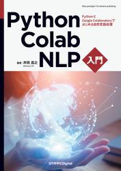 Python・Colab・NLP入門 PythonとGoogle Colaboratoryではじめる自然言語処理