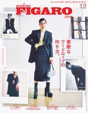 フィガロジャポン(madame FIGARO japon) (2021年12月号)