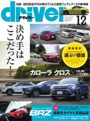 driver(ドライバー) (2021年12月号)