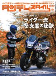 タンデムスタイル (No.235)