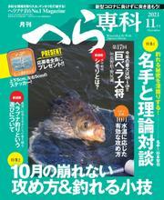 月刊へら専科 2021年11月号