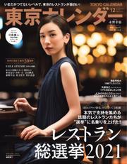 東京カレンダー (2021年12月号)