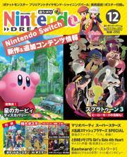 Nintendo DREAM(ニンテンドードリーム) (2021年12月号)
