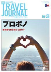 週刊トラベルジャーナル (2021年10/25号)