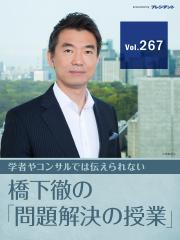 【岸田文雄新総裁誕生!(2)】日本の長期停滞は本当に資本主義の行き過ぎのせいか? 僕が岸田首相にぶつけた「新しい資本主義」への根本疑問【橋下徹の「問題解決の授業」Vol.267】