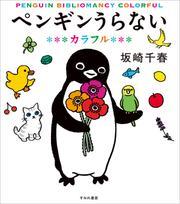 ペンギンうらない カラフル