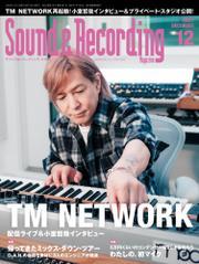 サウンド&レコーディング・マガジン 2021年12月号