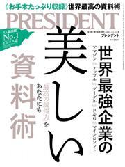 PRESIDENT(プレジデント) (2021年11.12号)