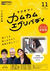 NHKラジオ ラジオで!カムカムエヴリバディ (2021年11月号)