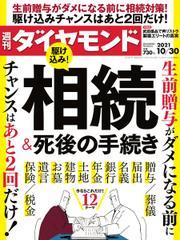 週刊ダイヤモンド (2021年10/30号)