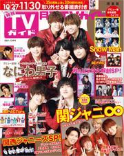月刊TVガイド 2021年 12月号 関東版