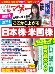 日経マネー (2021年12月号)