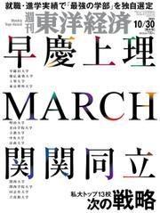 週刊東洋経済 (2021年10/30号)